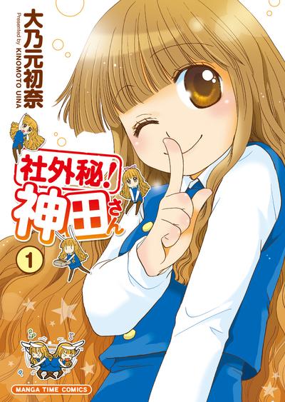 社外秘!神田さん 1巻-電子書籍