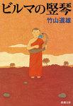 ビルマの竪琴-電子書籍