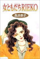 女ともだちRIEKO(Benjanet)