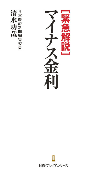 緊急解説 マイナス金利-電子書籍-拡大画像
