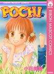POCHI-電子書籍