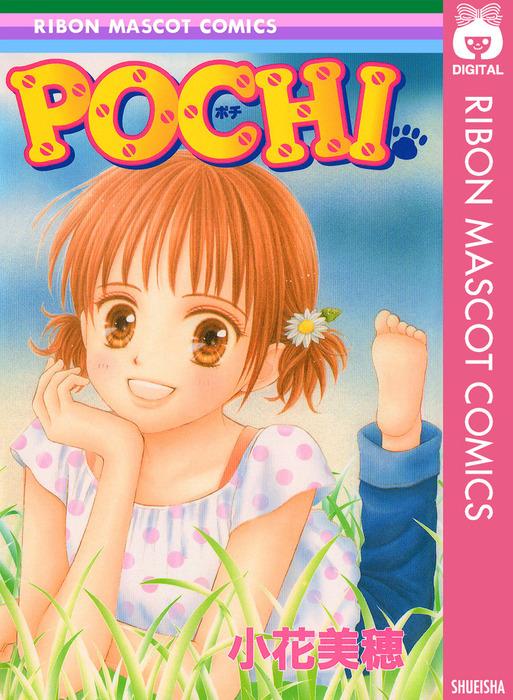 POCHI-電子書籍-拡大画像