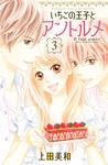 いちごの王子とアントルメ(3)-電子書籍
