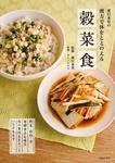 薬日本堂の漢方で体をととのえる穀菜食-電子書籍