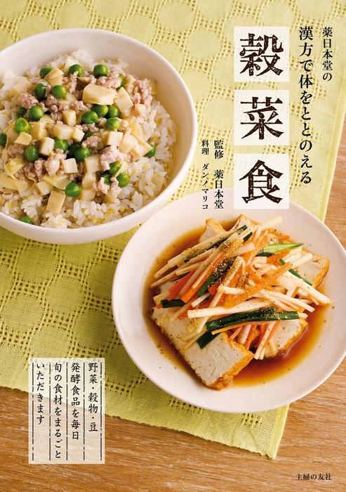 薬日本堂の漢方で体をととのえる穀菜食拡大写真
