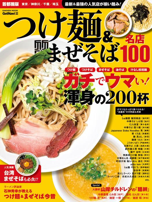 つけ麺&まぜそば 名店100 首都圏版 名店100シリーズ拡大写真