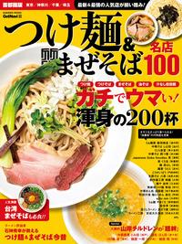 つけ麺&まぜそば 名店100 首都圏版 名店100シリーズ-電子書籍
