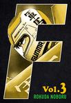 F VOL.3-電子書籍