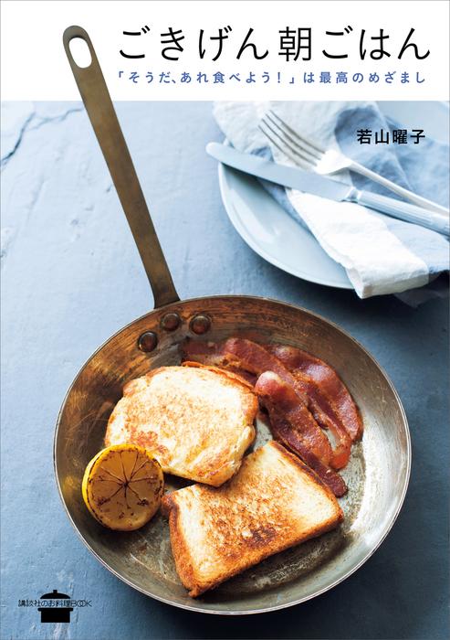 ごきげん朝ごはん 「そうだ、あれ食べよう!」は最高のめざまし拡大写真