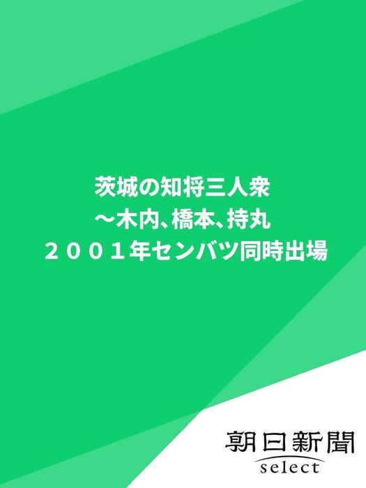 茨城の知将三人衆~木内、橋本、持丸 2001年センバツ同時出場拡大写真