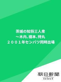 茨城の知将三人衆~木内、橋本、持丸 2001年センバツ同時出場