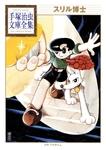 スリル博士 手塚治虫文庫全集-電子書籍