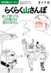 らくらく山さんぽ-電子書籍