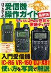 はじめての受信機操作ガイド最新版-電子書籍