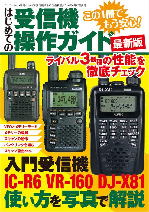 はじめての受信機操作ガイド最新版拡大写真
