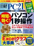 日経PC21 (ピーシーニジュウイチ) 2017年 2月号 [雑誌]-電子書籍