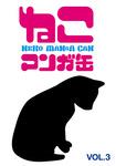 ねこマンガ缶vol.3-電子書籍