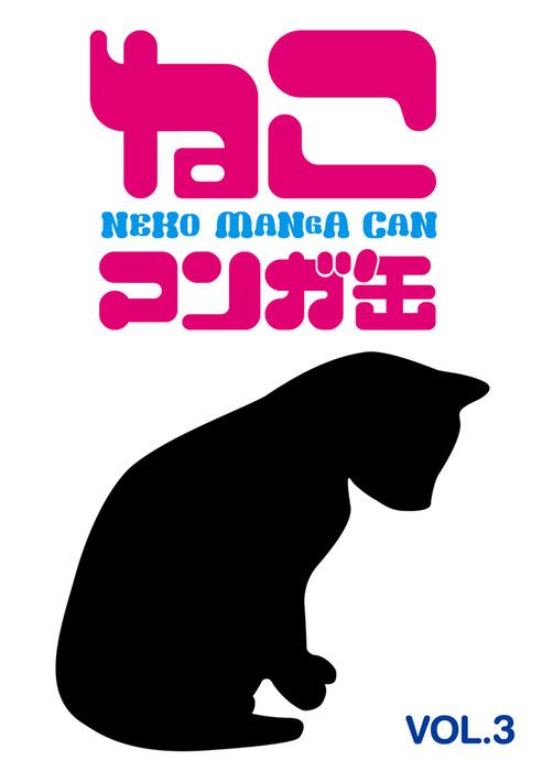 ねこマンガ缶vol.3拡大写真