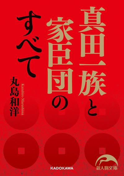 真田一族と家臣団のすべて-電子書籍