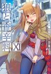 狼と香辛料(11)-電子書籍