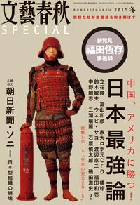 文藝春秋SPECIAL 電子版  2015年冬号