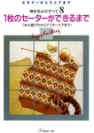 棒針あみのすべて8 1枚のセーターができるまで-電子書籍