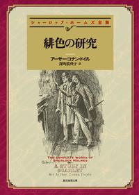 緋色の研究【深町眞理子訳】-電子書籍