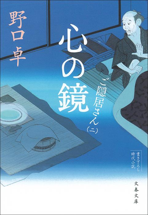 心の鏡 ご隠居さん(二)-電子書籍-拡大画像