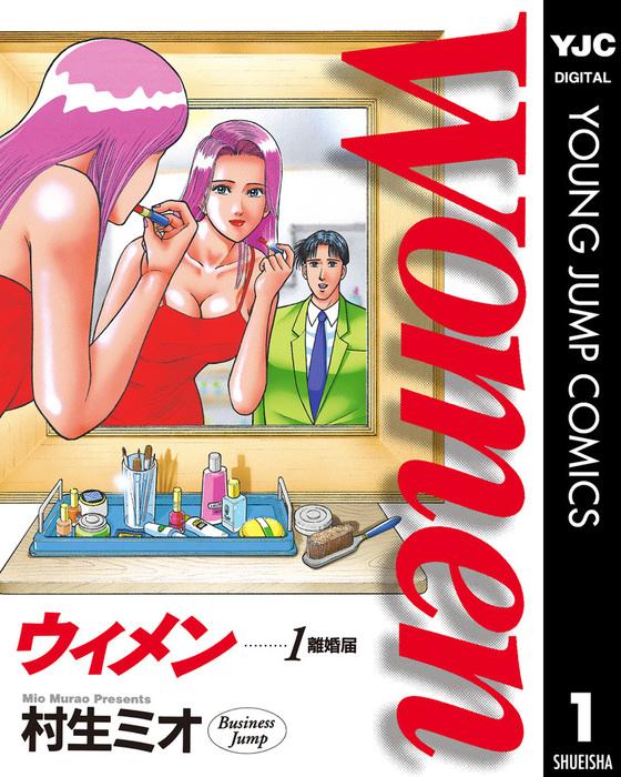 Women―ウィメン― 1-電子書籍-拡大画像