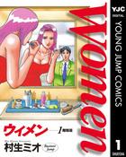 「Women―ウィメン―(ヤングジャンプコミックスDIGITAL)」シリーズ