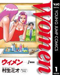 Women―ウィメン― 1-電子書籍