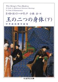 王の二つの身体 下-電子書籍