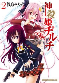 神殺姫ヂルチ(2)【電子特別版】-電子書籍