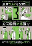 黒鷺死体宅配便スピンオフ 松岡國男妖怪退治(3)-電子書籍