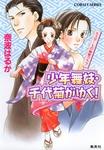 少年舞妓・千代菊がゆく!12 ミスターXの秘密クラブ-電子書籍