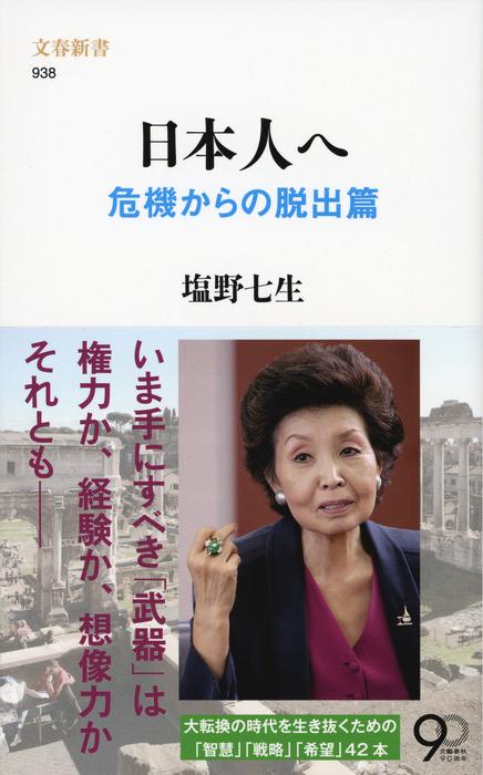 日本人へ 危機からの脱出篇-電子書籍-拡大画像