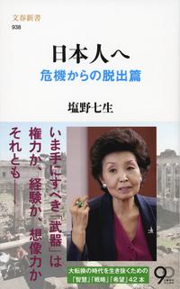 日本人へ 危機からの脱出篇