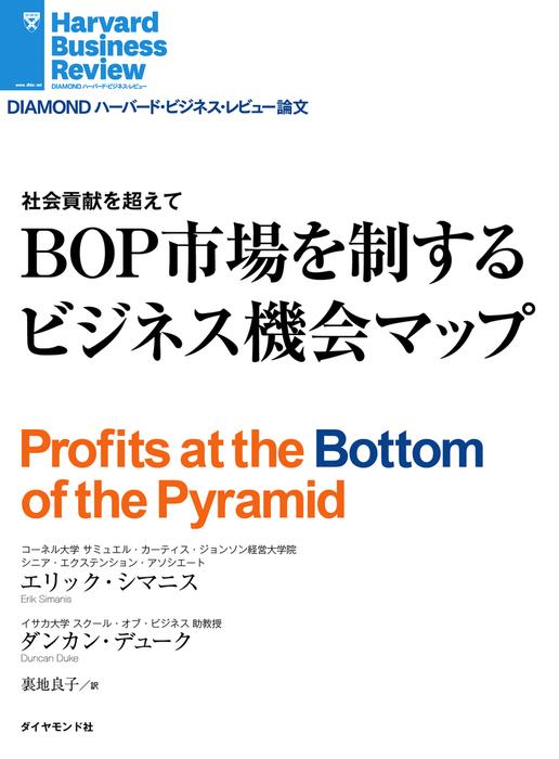 BOP市場を制するビジネス機会マップ拡大写真