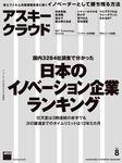 アスキークラウド 2014年8月号-電子書籍