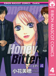 Honey Bitter 4-電子書籍