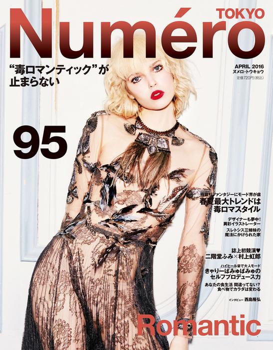 Numero Tokyo 2016年4月号-電子書籍-拡大画像