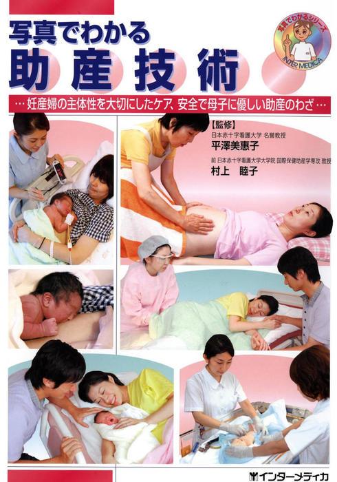 写真でわかる助産技術 : 妊産婦の主体性を大切にしたケア、安全で母子に優しい助産のわざ拡大写真