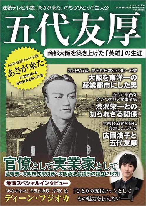 五代友厚 商都大阪を築き上げた「英雄」の生涯拡大写真