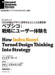ペプシコ:戦略にユーザー体験を(インタビュー)-電子書籍