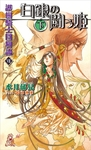 護樹騎士団物語7 白銀の闘う姫[下]-電子書籍