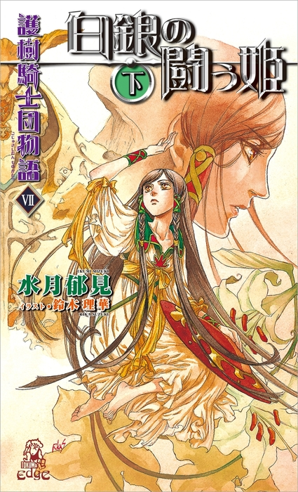 護樹騎士団物語7 白銀の闘う姫[下]拡大写真