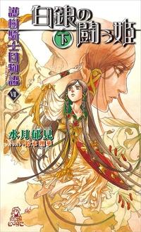 護樹騎士団物語7 白銀の闘う姫[下]