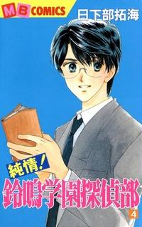 純情!鈴鳴学園探偵部4-電子書籍