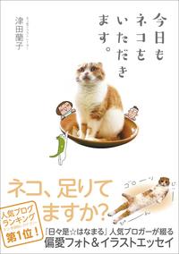 今日もネコをいただきます。-電子書籍