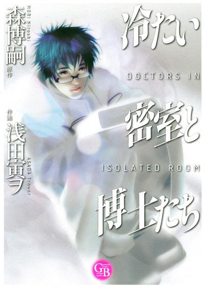 冷たい密室と博士たち-電子書籍